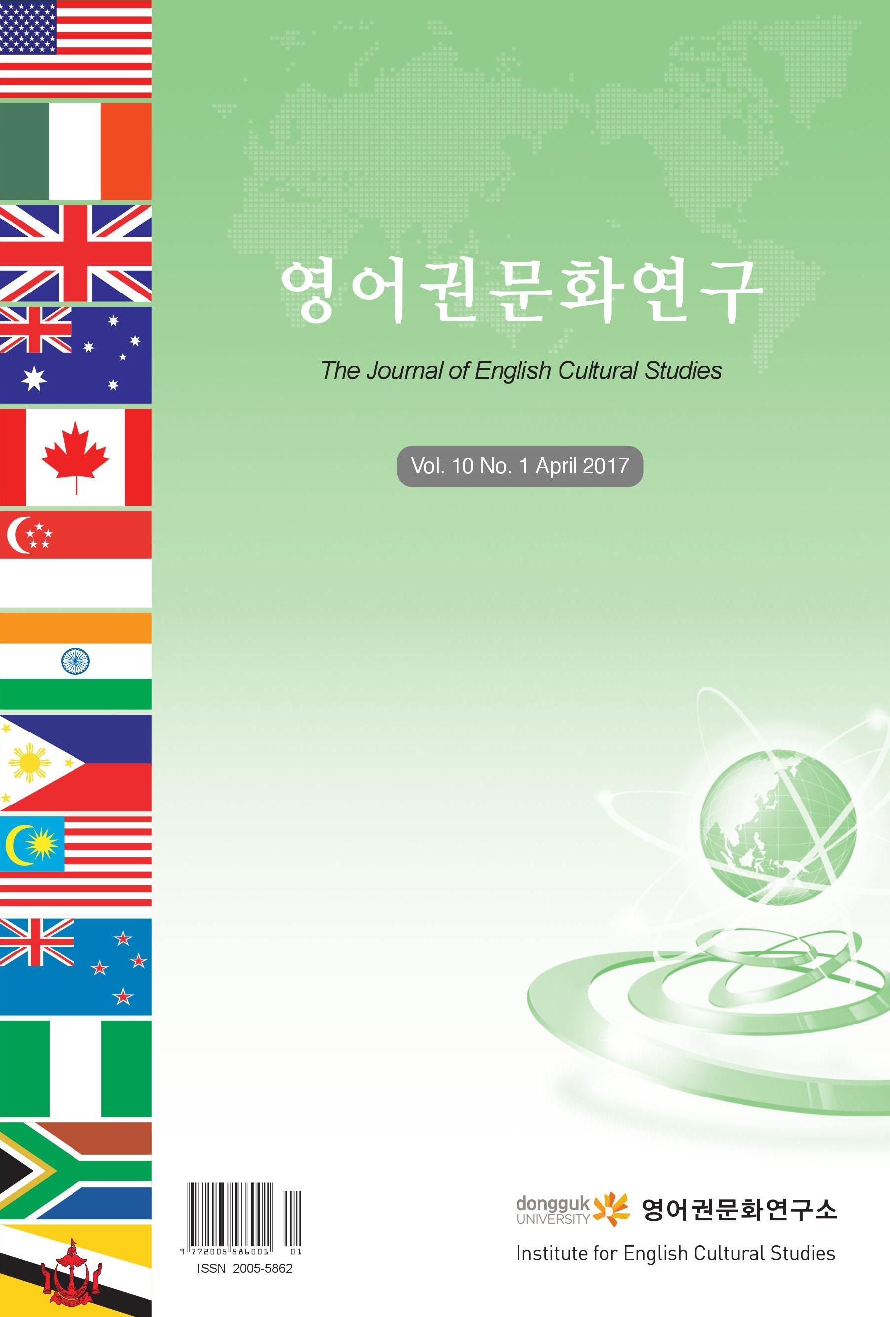 영어권문화연구(제8권3호)