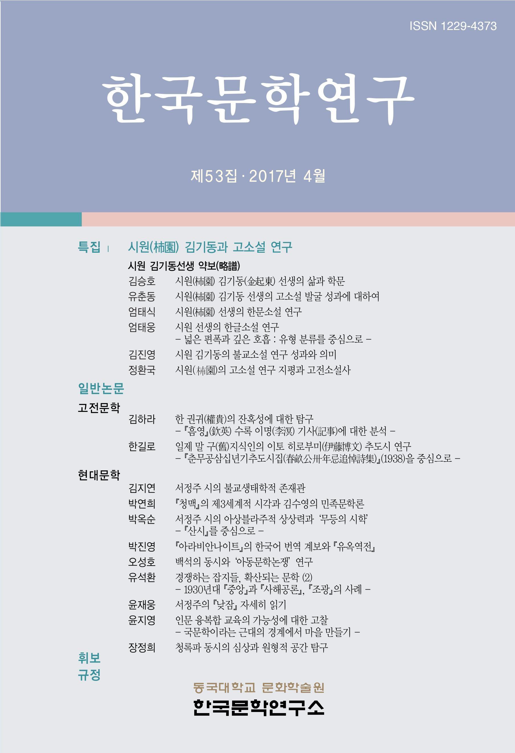 한국문학연구(제50집)